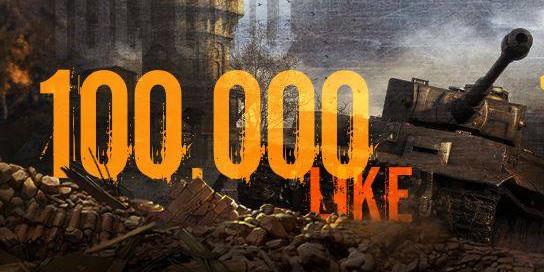WOTInfo got its 100,000ᵗʰ Facebook like – Esport Universum